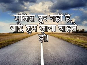 motivational stories in hindi for success