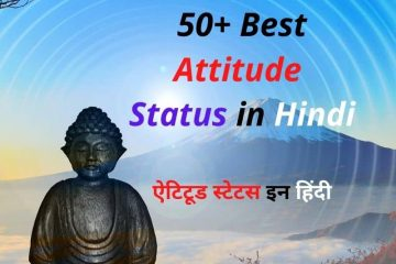 attitude status in hindi for whatsapp
