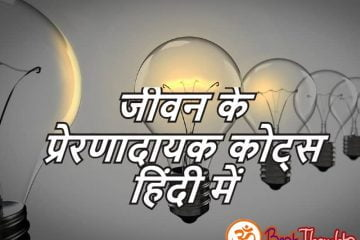 Best Inspirational Quotes In Hindi About Life
