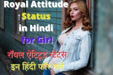 royal attitude status in hindi for girl