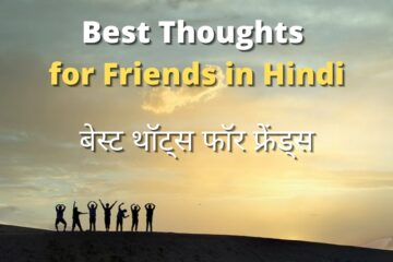 best thoughts for friends