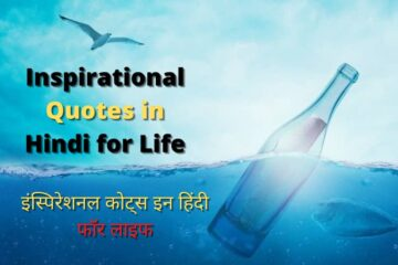 inspirational quotes in hindi for life
